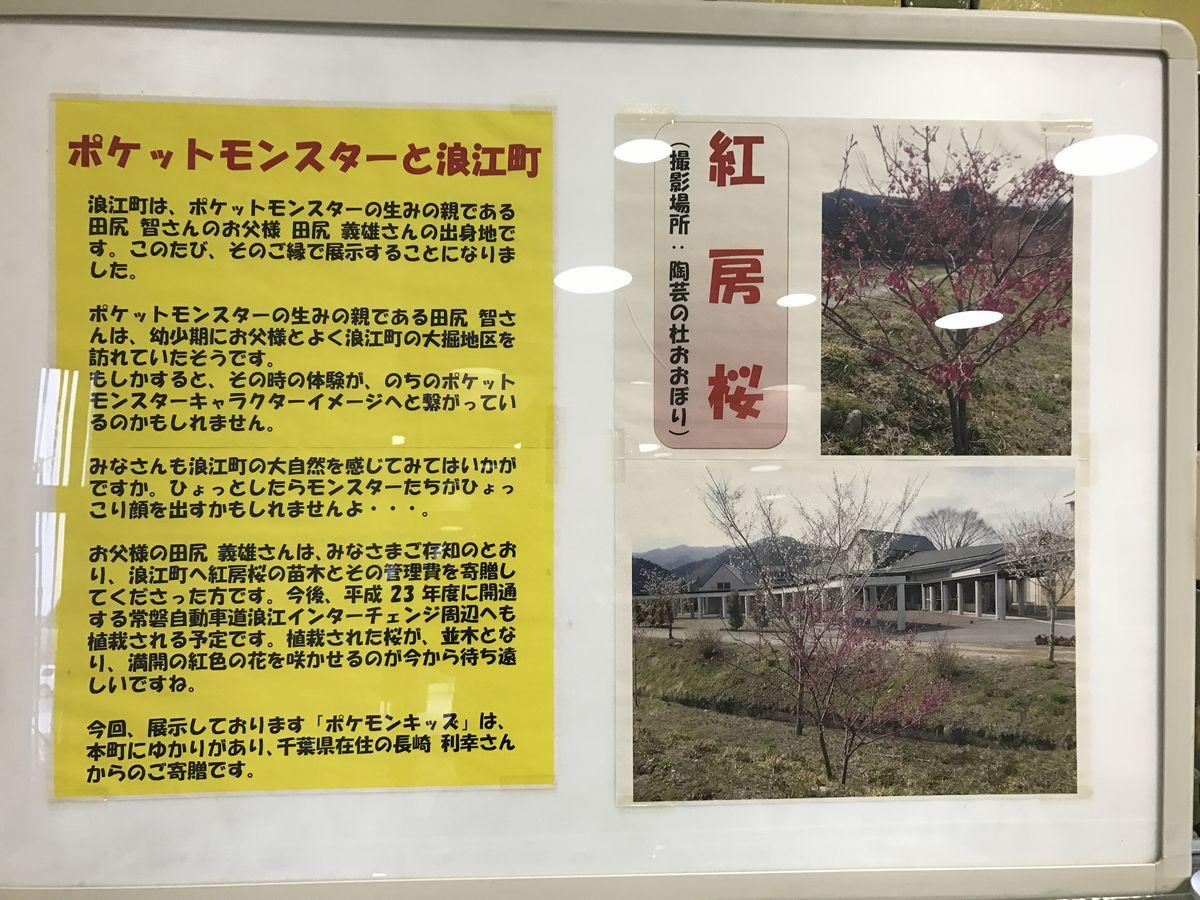 浪江町は田尻智さんの父親の出身地