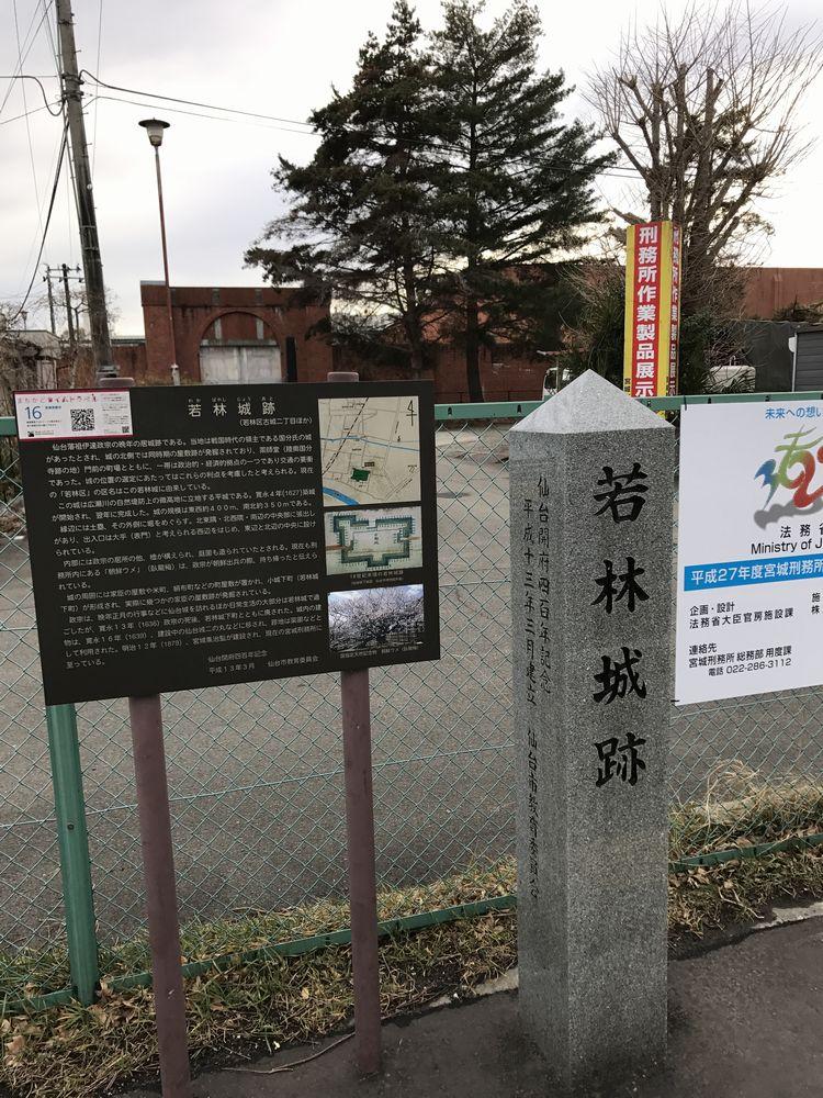 若林城跡の石碑