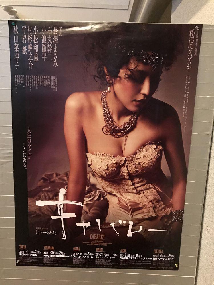 ミュージカル『キャバレー』のポスター
