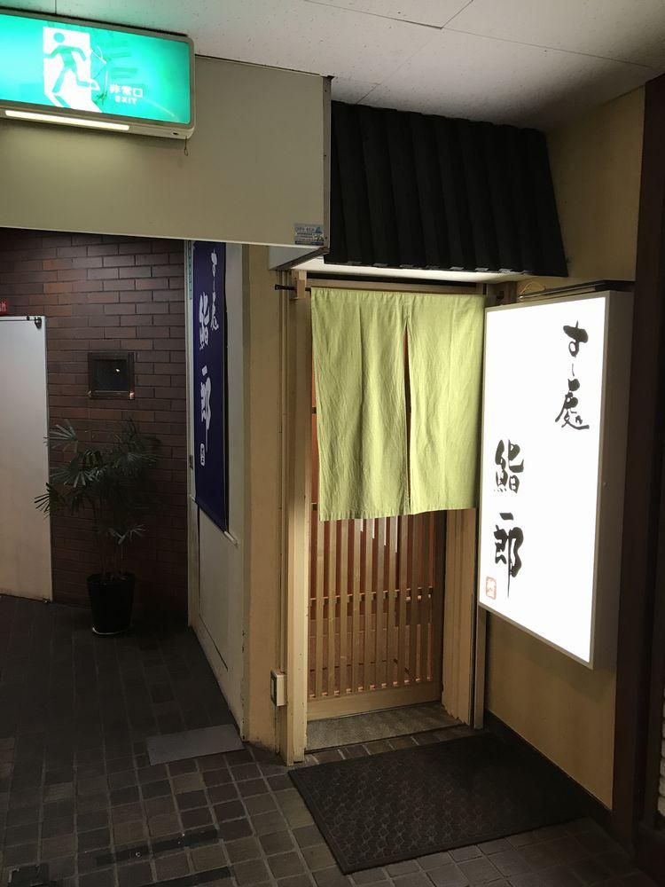 仙台「鮨一郎」の入口