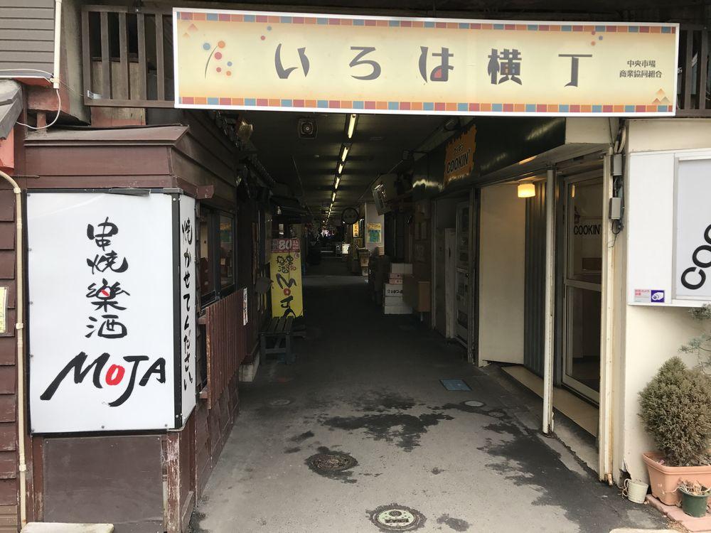 仙台のいろは横丁の入口