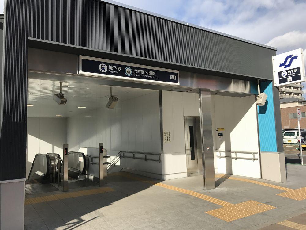 大町西公園駅の入口