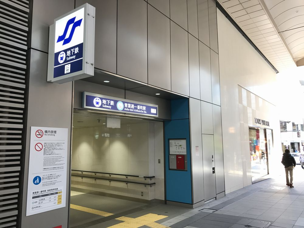 青葉通一番町駅