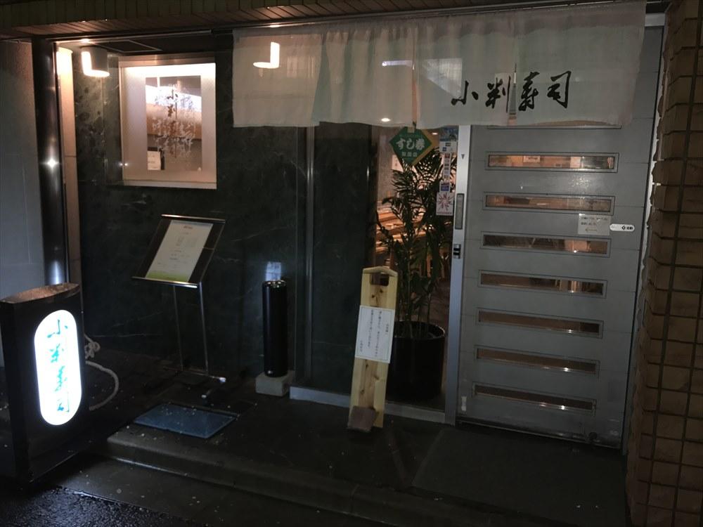 小判寿司の入口
