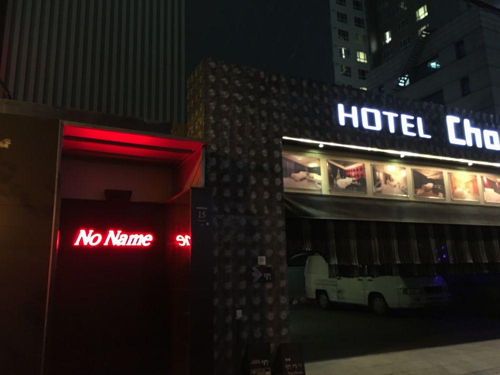ソウルの駐在員クラブno nameの入り口