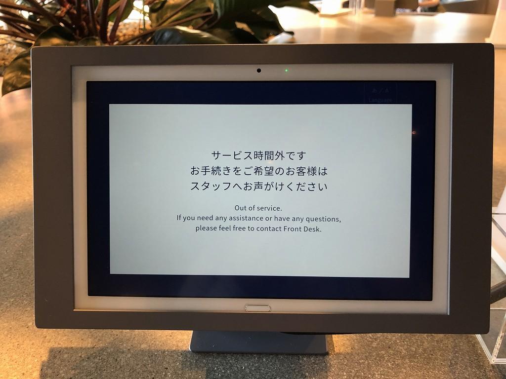 sequence MIYASHITA PARKの自動チェックイン機1