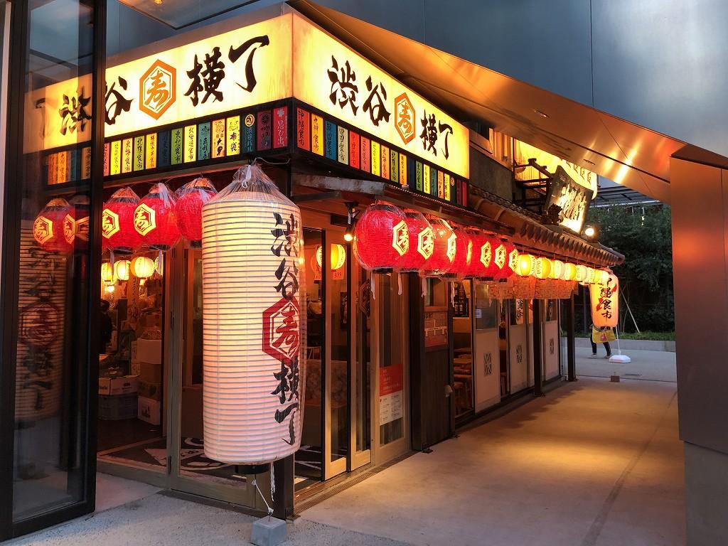 ミヤシタパークの「渋谷横丁」1