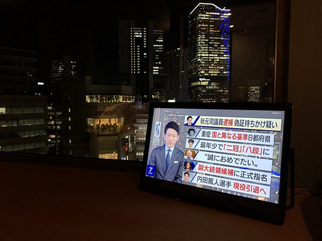 sequence MIYASHITA PARKのテレビでニュースを見る
