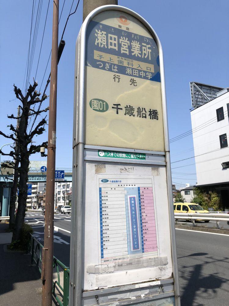 環八のバス停「瀬田営業所」