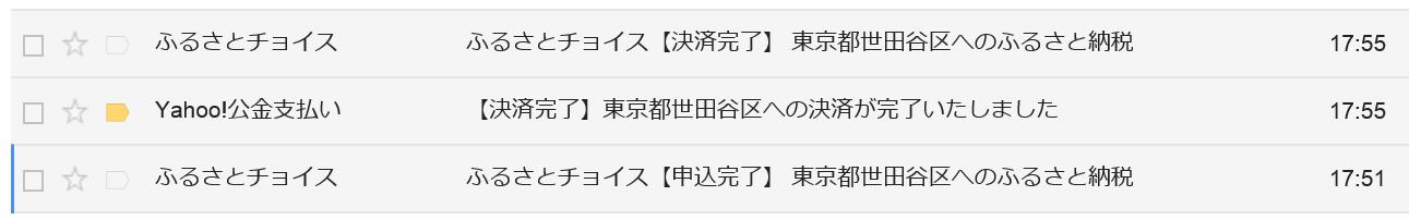 世田谷区ふるさと納税決済完了メール