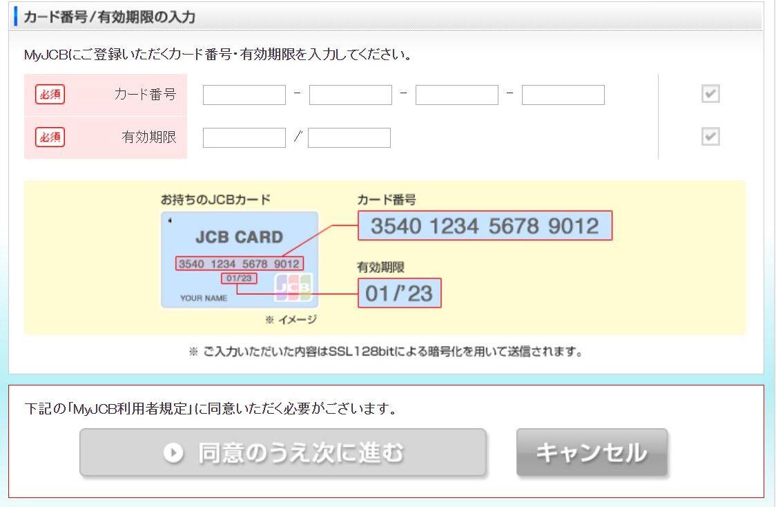 セブンカード・プラスをMyJCBに登録