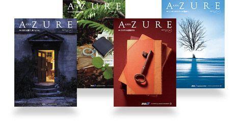 ライフスタイルマガジン『ANA AZURE』