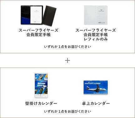 スーパーフライヤーズ会員限定手帳・カレンダー