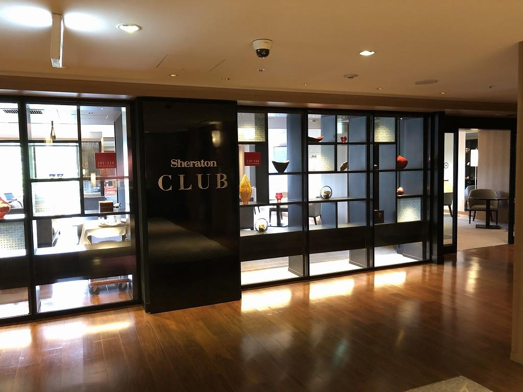 シェラトン都ホテル東京のクラブラウンジ「シェラトンクラブ」