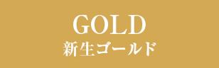新生ゴールド
