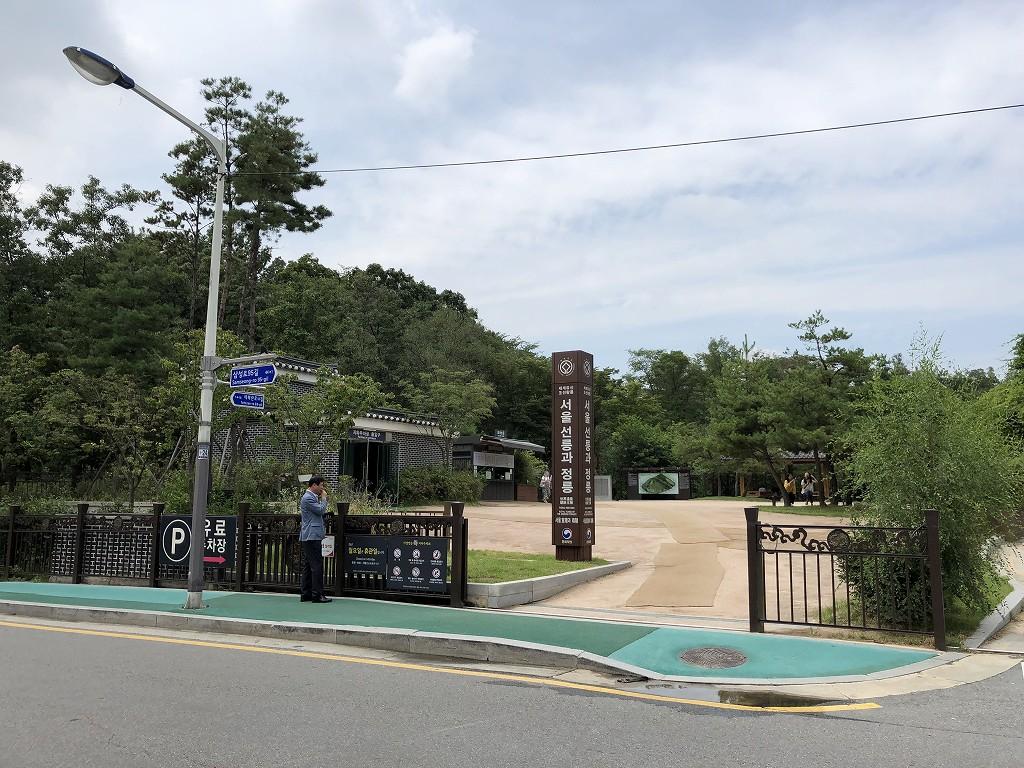 宣陵・靖陵の入口