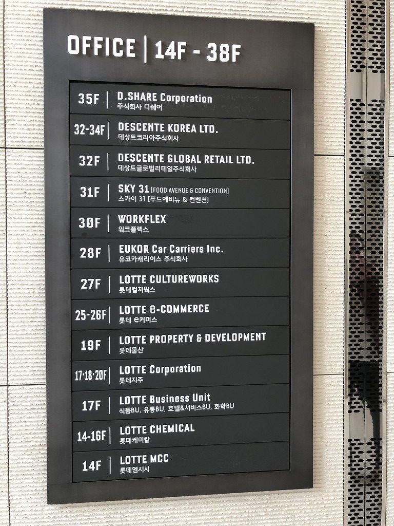 ロッテワールドタワーのオフィス