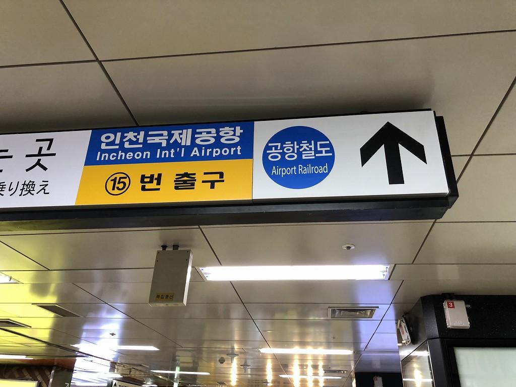 ソウル駅からAREX方面へ