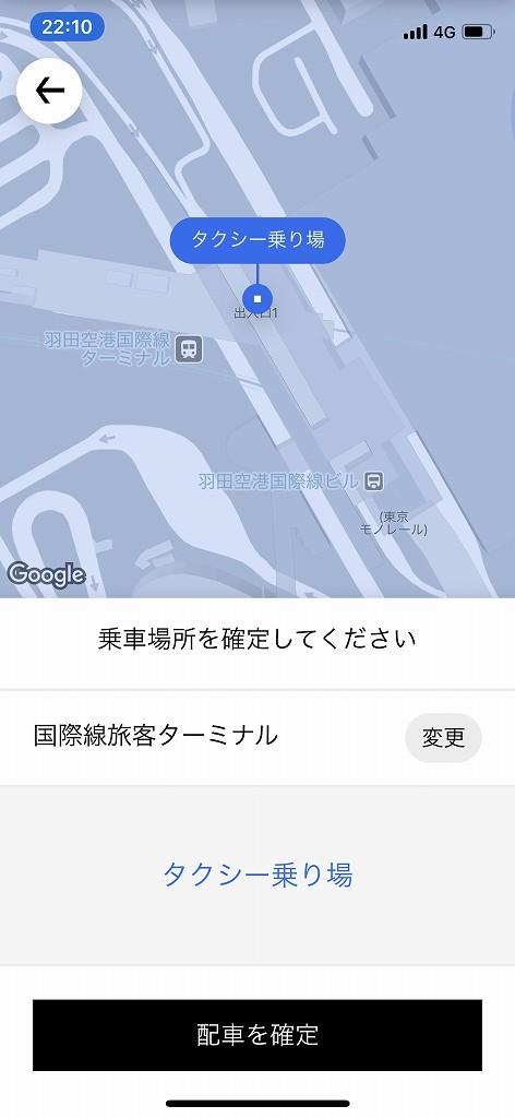 羽田空港からUberで帰宅