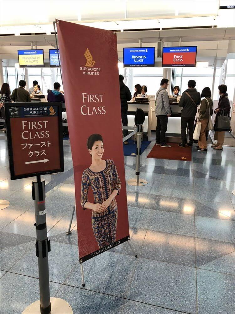シンガポール航空のチェックインカウンター