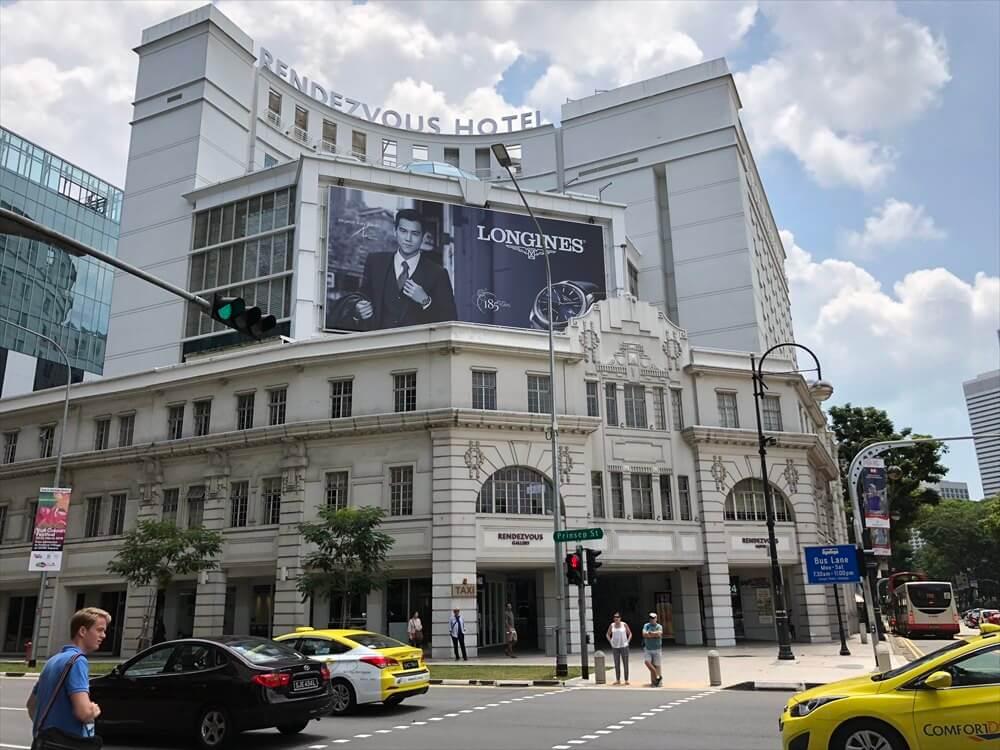 シンガポールのランデブーホテル
