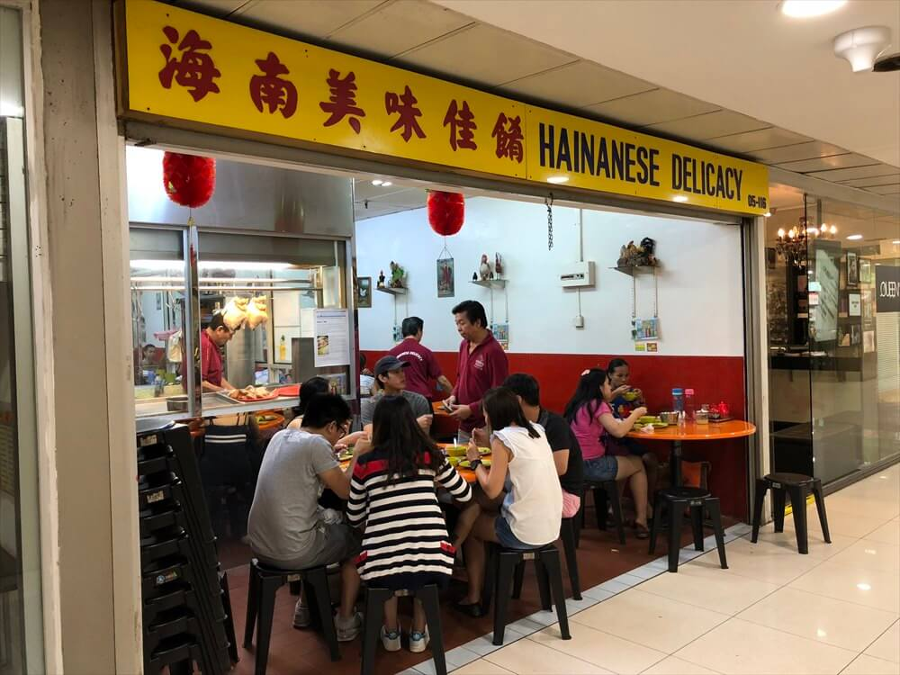 FAR EAST PLAZA(遠東商業中心)HAINANESE DELICASY