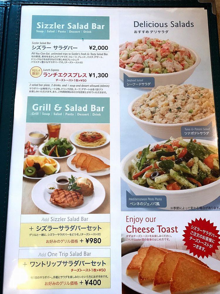 シズラー桜新町店のメニュー