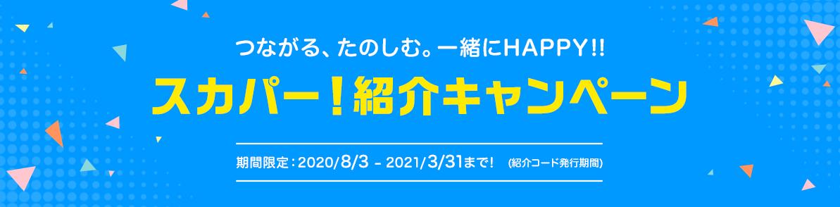 スカパー紹介キャンペーン