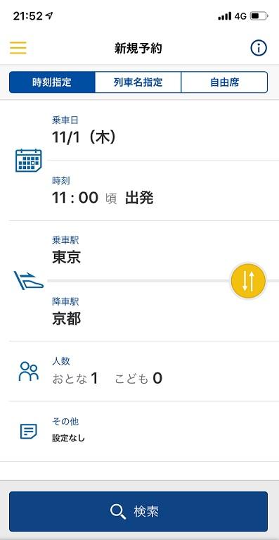 スマートEXで東海道・山陽新幹線の特急券を購入