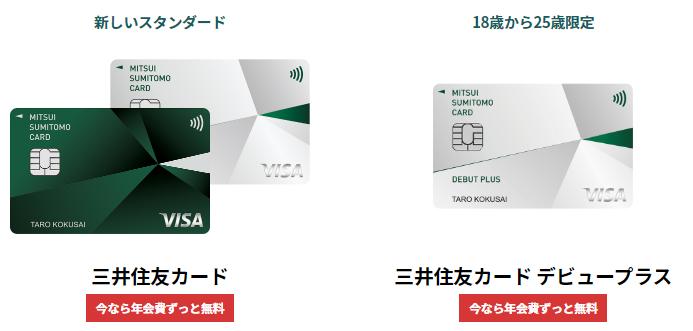 即時発行可能な三井住友カード