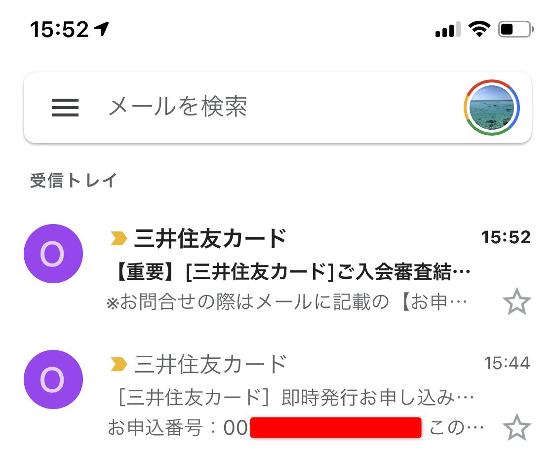 三井住友カード即時発行にかかった審査時間