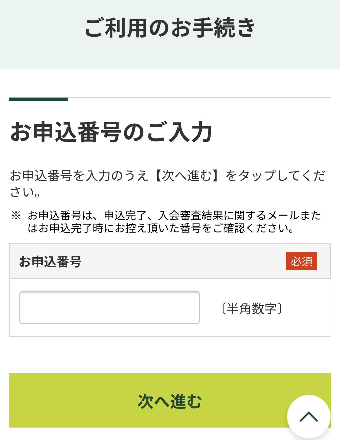 三井住友カードのご利用のお手続き