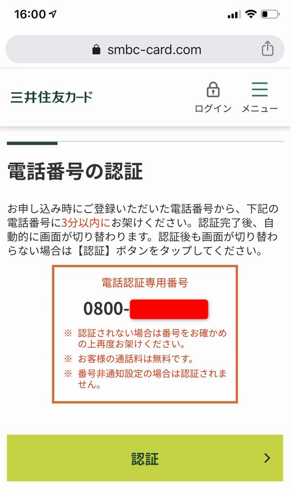 三井住友カードの電話番号の認証画面