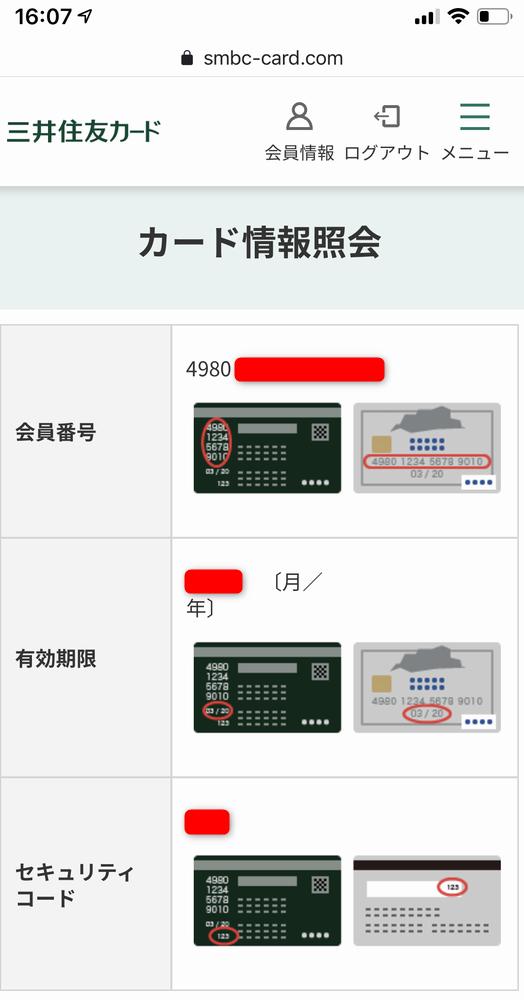 三井住友カードの即時発行でカード番号を確認