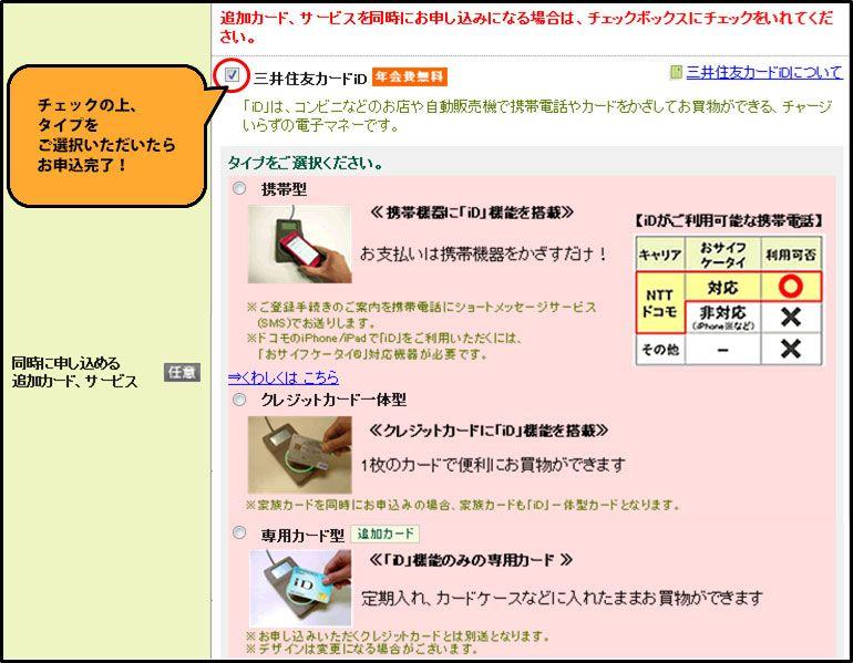 三井住友カードiD申込みイメージ