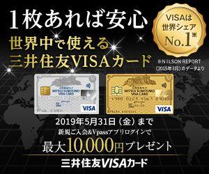 三井住友VISAカードのタダチャン
