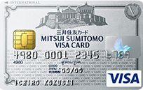 三井住友VISAクラシックカード券面デザイン