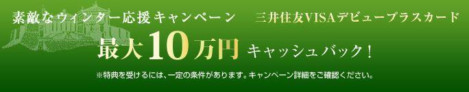 三井住友VISAデビュープラスカードのウィンターキャンペーン
