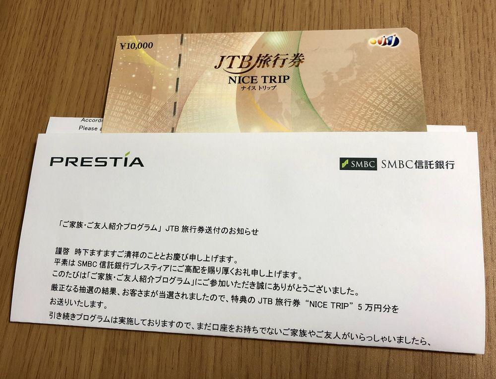 紹介プログラムでJTB旅行券が当選