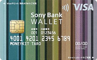 Sony Bank WALLET券面デザイン