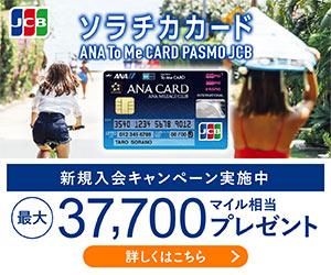 ソラチカカードの新規入会キャンペーン