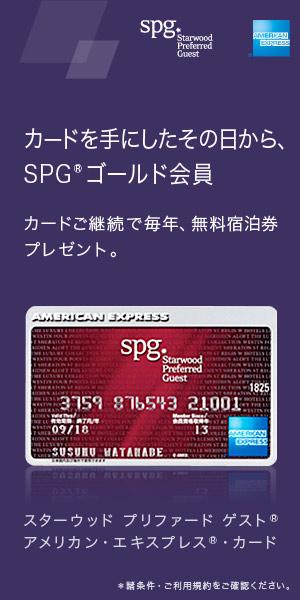 SPGアメックス新規入会キャンペーン画像