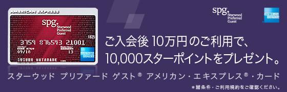 SPGアメックス新規入会キャンペーン