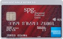 SPGアメックスカード券面デザイン