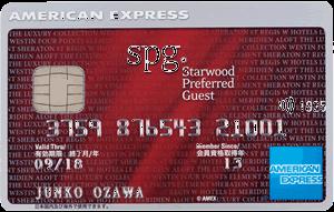 スターウッド プリファード ゲスト アメリカン・エキスプレス・カード券面デザイン