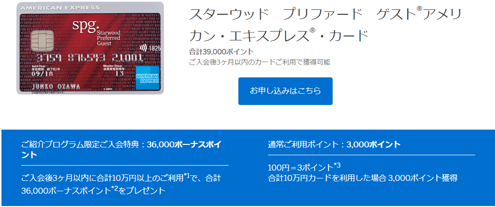 SPGアメックス紹介専用URL