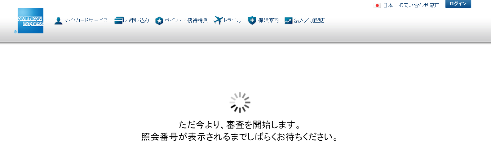 SPGアメックス自動審査