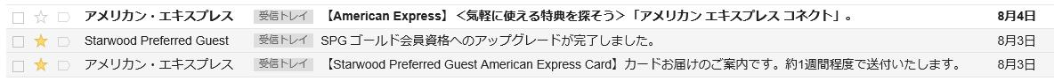 SPGアメックス審査結果連絡メール