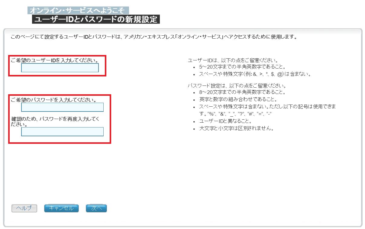 SPGアメックスのオンライン・サービス登録