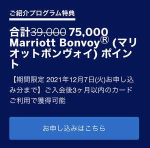 SPGアメックス紹介入会キャンペーンのバナー